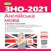 ЗНО-2021 Англійська мова