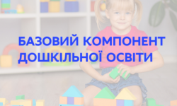 Затверджено Державний стандарт дошкільної освіти