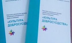 Викладачі ІППОЧО є учасниками проєкту всеукраїнського рівня «Культура добросусідства»
