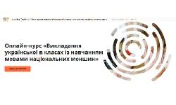 Онлайн-курс «Викладання української в класах із навчанням мовами національних меншин»