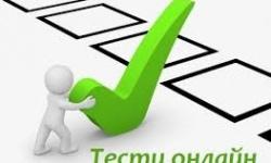 Онлайн-тестування: якісна підготовка учнів ЗЗСО до ДПА та ЗНО