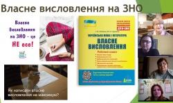 Власне висловлення на ЗНО з української мови/української мови та літератури на максимум