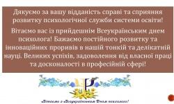Вітаємо з Всеукраїнським днем психолога та 30-річчям психологічної служби в системі освіти України!