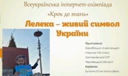 Буковинські учні беруть участь у Всеукраїнській олімпіаді «Крок до знань – 2021»