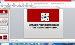 Відбувся онлайн-методичний практикум для вчителів хімії