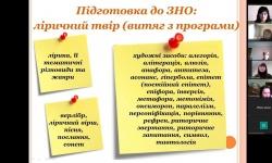 АНАЛІЗ ЛІРИЧНОГО ТВОРУ: ПІДГОТОВКА ДО ЗНО