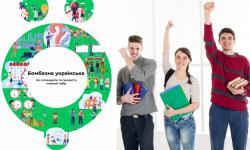 Бомбезна українська. Як спланувати та провести мовний табір