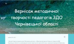 Вернісаж методичної творчості педагогів закладів дошкільної освіти Чернівецької області