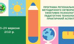Запрошуємо педагогів Буковини взяти участь у першому Регіональному методичному нетворкінгу!